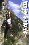フリークライミング 日本100岩場〈4〉東海・関西