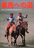 乗馬への道〈Vol.17〉モンゴル馬事情・世界馬術選手権大会