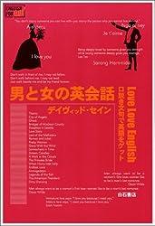 男と女の英会話―口説き文句で英語をゲット (English for fun!)