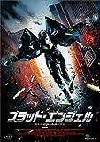 ブラッド・エンジェル [DVD]