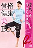 廣戸聡一4スタンス理論 骨格 健康 美 BODY [DVD]