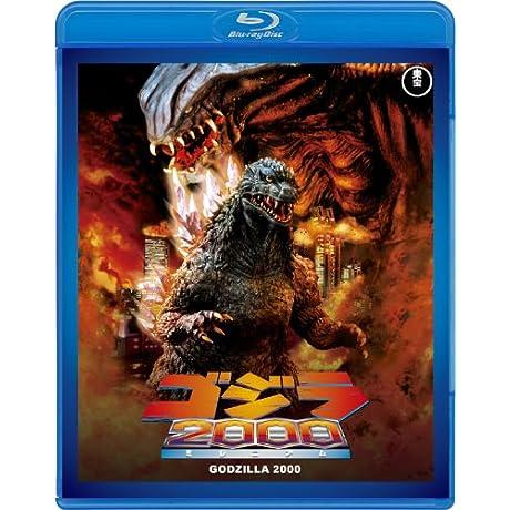 ゴジラ2000ミレニアム 【60周年記念版】 [Blu-ray]