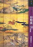 もっと知りたい狩野派―探幽と江戸狩野派 (アート・ビギナーズ・コレクション)
