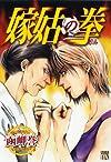 嫁姑の拳 (秋田レディースコミックスデラックス)
