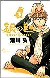 銀の匙(3) (少年サンデーコミックス)