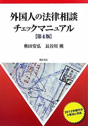 外国人の法律相談チェックマニュアル