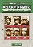 中国人民解放軍創設史 山崎雅弘 戦史ノート