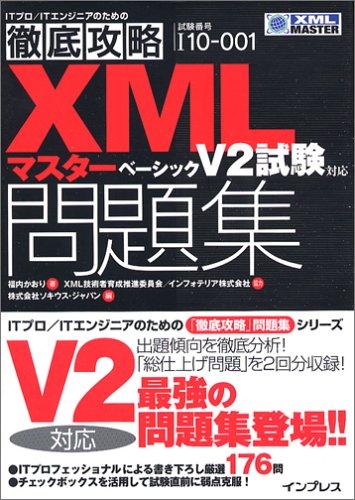 徹底攻略XMLマスターベーシック問題集