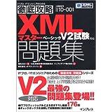 �O��U��XML�}�X�^�[ �x�[�V�b�N���W V2�����Ή� (IT�v��/IT�G���W�j�A�̂��߂̓O��U��)���� ������ɂ��
