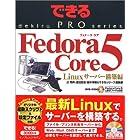 できる PRO Fedora Core 5 Linux サーバー構築編 (できるPROシリーズ)