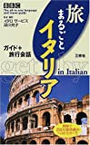 BBC旅まるごとイタリア—ガイド+旅行会話 (The all‐in‐one language and travel guide)