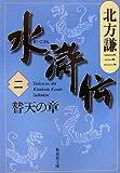 水滸伝〈2〉替天の章 (集英社文庫) (集英社文庫)