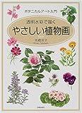 やさしい植物画—ボタニカルアート入門