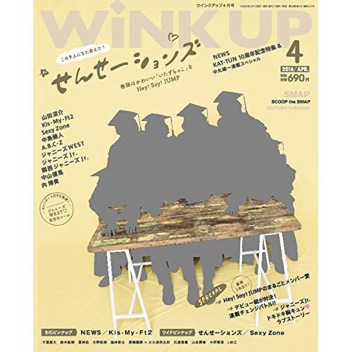 WINK UP(ウインクアップ) 2016年 04 月号 [雑誌]