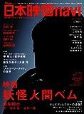 日本映画navi vol.37 (NIKKO MOOK)