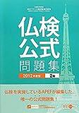 仏検公式問題集 2級〈2012年度版〉