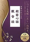 お経CD+ポケットサイズ経典シリーズ 日常のおつとめ 般若心経/観音経