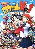 サタスペ サプリメント ロケットNo.1 (Role&Roll RPGシリーズ)(河嶋 陶一朗/冒険企画局)