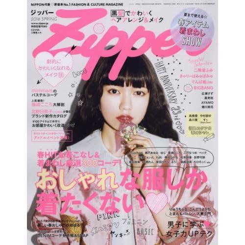 Zipper(ジッパー) 2016年 05 月号 [雑誌]