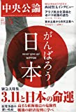 中央公論 2011年 05月号 [雑誌]
