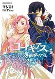 コードギアス 反逆のルルーシュ(5) (あすかコミックスDX)