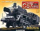 蒸気機関車C57を作る全国版(25) 2015年 8/4 号 [雑誌]