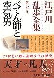 ぺてん師と空気男―江戸川乱歩全集〈第22巻〉 (光文社文庫)