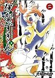伊賀ずきん 2 (BLADE COMICS)