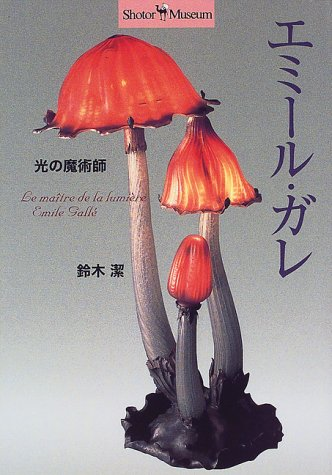 光の魔術師―エミール・ガレ (Shotor Museum)