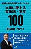 岩村圭南の英語データベース③ 本当に使える英単語英文100
