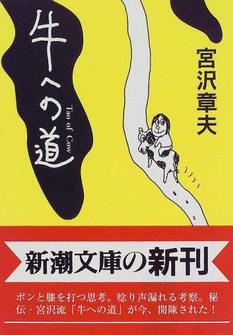 牛への道 (新潮文庫)