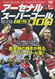 アーセナル スーパーゴール BEST100 CHO-005 [DVD]