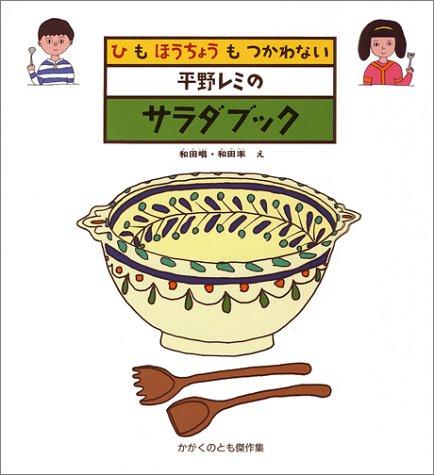 平野レミのサラダブック―ひも ほうちょうも つかわない (かがくのとも傑作集)