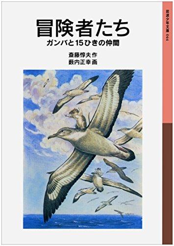 冒険者たち ガンバと15ひきの仲間 (岩波少年文庫044)
