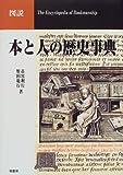 図説本と人の歴史事典