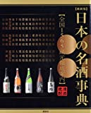 最新版 日本の名酒事典