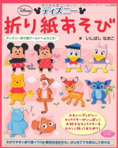 すべての折り紙 キャラクター折り紙 本 : 折り紙でキャラクターを作ろう ...