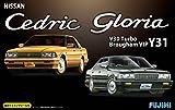 フジミ模型 1/24 インチアップシリーズNo.182 日産 セドリック/グロリア V30ターボ ブロアムVIP Y31 窓枠マスキングシール付