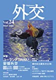 外交 Vol.24 【特集: ユーラシアTRIMと安倍外交】