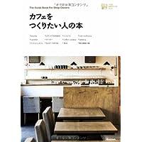カフェをつくりたい人の本 (小さなお店づくりのヒント)