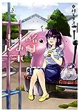 酩酊すみれさん。  3巻 (ヤングキングコミックス)