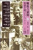 戦後占領期短篇小説コレクション 6 1951年 (6)