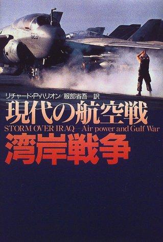 現代の航空戦湾岸戦争