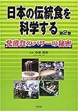 日本の伝統食を科学する〈第2巻〉発酵食のパワーの秘密