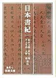 日本書紀〈1〉 (岩波文庫)