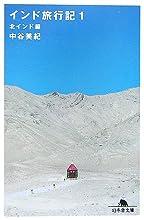 インド旅行記〈1〉北インド編 (幻冬舎文庫)