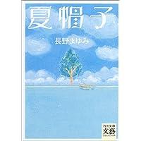 夏帽子 (河出文庫—文芸COLLECTION)