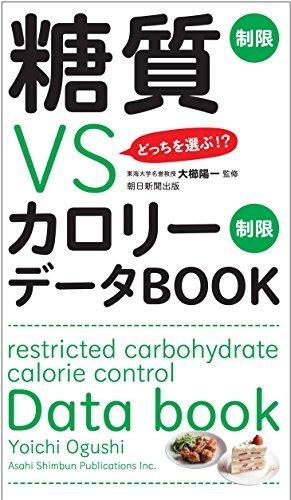 どっちを選ぶ? 糖質制限vsカロリー制限 データBOOK