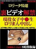 ロ●ータ特選 裏ビデオ解禁 精子満開 [DVD]