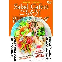 Salad Cafe�̂�������!����T���_�\�܂��܂�����!�f�p�n���̖�